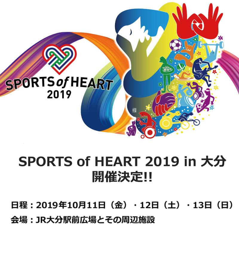 SPORTS of HEART 2019 in 大分開催決定!!